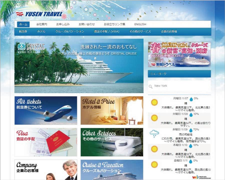 多言語サイト制作 東京、海外向けサイト制作